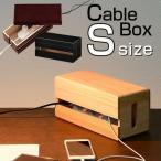 電源収納 配線収納 コンセントカバー ケーブルボックス コード収納 ケーブル収納 コンセント収納 木製 おしゃれ スマートフォン スマホ 小サイズ