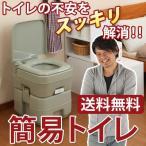 ショッピング解消 【送料無料】 簡易トイレ 水洗トイレ ポータブルトイレ  持ち運び便利