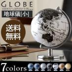 知育玩具 地球儀 アンティーク 子供用 大人 学習 勉強 カラフルグローブ おしゃれ 国旗 日本地図 世界地図 インテリア 雑貨 ポイント10倍