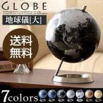 知育玩具 地球儀 大サイズ アンティーク 子供用 大人 学習 勉強 カラフルグローブ おしゃれ 国旗 日本地図 世界地図 インテリア 雑貨 ポイント10倍