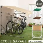 サイクルガレージ 3台用 自転車置き場 バイク 三輪車 犬小屋 日除け 雨よけ 折りたたみ 物置き 屋外 テント 自宅 庭 ガーデン 省スペース