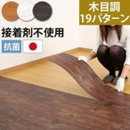 床タイル 木目プリント 木目調 おしゃれ おすすめ リフォーム 床材 内装 置くだけ かんたん 設置 日本 製品 国産 12枚入り おしゃれ 床板