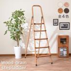 ステップ 踏み台 ステップラダー 梯子 折り畳み 脚立 折り畳み脚立 屋外 室内 ふみだい 木目風