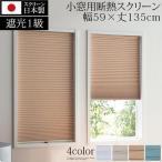 小窓用断熱スクリーン 遮光 ブラインド カーテン のれん つっぱり式 突っ張り式 スクリーン おしゃれ 59cm × 135cm