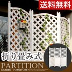 送料無料 格子 ガーデンフェンス パーティション