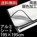 グランドシート ピクニックシート レジャーシート アルミ マット おしゃれ 大きい 折りたたみ 厚手 シート テント マット 195×195
