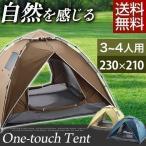 ワンタッチテント 簡単 テント 軽量 4人用 3人用テント サンシェード メッシュ 山 レジャー 野営