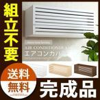 【完成品】 クーラーカバー 室内機用 収納家具 エアコン クーラー 室内機 カバー インテリア家具 送料無料