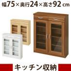 キッチンラック スリム 収納 木製 食器棚 おしゃれ ロータイプ 薄型 ミニ食器棚 ガラス棚 ディスプレイ キッチン 北欧 おすすめ 人気