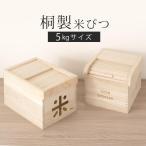 ストッカー ライスストッカー すとっかー 木製 桐製米びつ 米櫃 キッチンラック らっく キッチンストッカー 収納 保存容器 ケース 保存ボックス 5kg