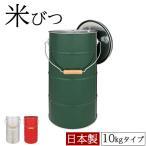 【ポイント10倍】 トタン 米びつ こめびつ 米櫃 ライスストッカー 送料無料 日本製 国産