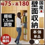 壁面棚 収納 ラック 棚 木製 キッチン オフィス リビング 子供部屋 キャビネット 本棚 扉付き 書棚 食器棚 国産