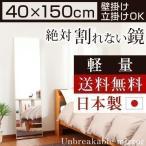 【ポイント10倍】 割れない鏡 姿見 割れないミラー フィルムミラー 全身 送料無料 日本製 国産 40×150cm 鏡
