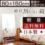 【ポイント10倍】 割れない鏡 姿見 割れないミラー フィルムミラー 全身 送料無料 日本製 国産 80×150cm