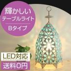 【送料無料】 照明 インテリア ライト カラフルビーズ テーブルランプ おしゃれ 北欧風