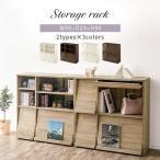 【送料無料】フラップ 本棚 扉付き 木製 2個セット 隠す収納 シェルフ ラック