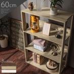 オープンシェルフ 収納棚 ディスプレイラック リビング収納 フリーラック 本棚 書棚 北欧 木製 オシャレ インテリア 幅60cm シンプルタイプ 3段