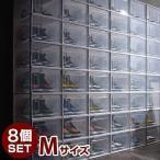 シューズボックス シューズケース クリアボックス 8個セット Mサイズ おしゃれ 扉付き 靴箱 積み重ね 収納 洗える リビング 一人暮らし インテリア
