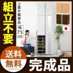 【完成品】 シューズラック 玄関収納 下駄箱 シューズボックス おしゃれ 家具 インテリア おすすめ 人気 新生活 北欧風