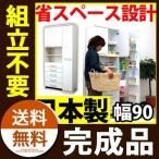 【完成品】 サニタリー ボックス 収納 ランドリー おしゃれ 家具 インテリア おすすめ 人気 新生活 北欧風