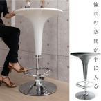 カウンターテーブル ハイテーブル バーテーブル テーブル スタンド 足置き 脚 おしゃれ デザイン インテリア おすすめ リビング 鏡面加工