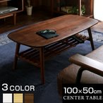 ローテーブル 長方形 折りたたみ おしゃれ 北欧 テーブル リビングテーブル 収納付き 木製 天然木 机 センターテーブル 完成品
