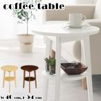コーヒーテーブル 丸 小型 テーブル ローテーブル ラウンドテーブル 丸型 木製 天然木 机 ベッド サイドテーブル 丸テーブル