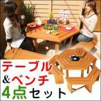ガーデンテーブルセット 4点セット 木製 ガーデンテーブル ガーデンベンチ バーベキュー BBQテーブル ベンチセット 北欧 庭 屋外 おしゃれ