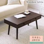 コーヒーテーブル カフェテーブル センターテーブル 木製 引き出し 北欧 カフェ おしゃれ リビング ダイニング ワンルーム 一人暮らし ちゃぶ台