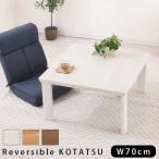 こたつ コタツ 炬燵 正方形 折りたたみテーブル テーブル 折れ脚 遠赤外線 ヒーター オールシーズン エコ家電 75×75cm 1年保証