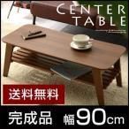 センターテーブル テーブル 木製 おしゃれ モダン 折りたたみ 長方形 北欧 アジアン コンパクト 省スペース 完成品