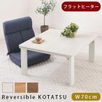 こたつテーブル 家具調こたつ 正方形 テーブル おしゃれ 脚 継ぎ足し 折りたたみ こたつ コタツ コンパクト 一人暮らし