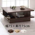 リビングテーブル ウォールナット ナチュラル センターテーブル 机 棚付きテーブル 木製テーブル おしゃれ