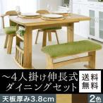 食卓テーブル セット 4点 ダイニングセット 机 チェア 2脚 ダイニングベンチ 伸縮テーブル ダイニングテーブル