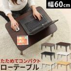 折りたたみ カフェテーブル コーヒーテーブル ローテーブル テーブル センターテーブル リビング モダン 木製 省スペース 折り畳み机 幅60