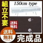 【完成品】 【送料無料】 テレビボード AVラック 北欧 ミッドセンチュリー