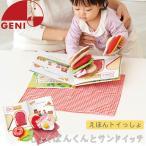 えほん 本 布おもちゃ 布のおもちゃ 洗える さわって遊べる おままごと 食材 食べ物 幼児 赤ちゃん 1.5歳 2歳 3歳 男の子 女の子