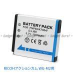【GB origin】RICOHアクションカム互換 リチウムイオンバッテリー3.7V 1300mAh D-LI68タイプ・WG-M2用 1個/電池/スペア/NP-50/KLIC-7004<#0002-0096>