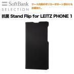 SoftBank SELECTION 抗菌 Stand Flip for LEITZ PHONE 1 / ブラック 手帳型 ケース SB-A016-SDFB/BK