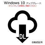 アップグレード(自動認証)用 Windows 10 Pro/Home 64bit/32bit OS ダウンロード版手順書 ウィンドウズ アップデート
