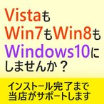 ���ݡ������� ISO WIN10(���ޤ�)��  Windows 7 Professional 64Bit �ץ�����ȥ���������Ƴ���ǧ���ݾ�