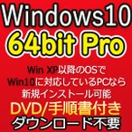 Windows 10 Pro64bitデータ(おまけ)付 Windows 7 Professional OEM プロダクトキー