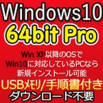 Windows 10 Pro 64bit �ǡ�������USB������ Windows 7 Professional OEM �ץ�����ȥ��� ���ݡ���&ǧ���ݾ�