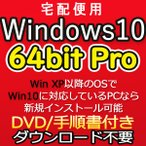 ����������Windows 10 Pro64bit�ǡ���(���ޤ�)�� Windows 7 Professional OEM �ץ�����ȥ���