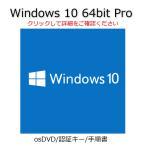 Windows 10 Pro 64bit OS 認証可能 正規 OEM プロダクトキー 新規インストールDVD/手順書/サポート付 メール便発送