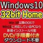 Windows 10 32bit�ǡ���(���ޤ�)�� Windows 7 Home OEM �ץ�����ȥ���