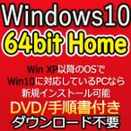 Windows 10 64bit �ǡ���DVD�� Windows 7 Home OEM �ץ�����ȥ��� ���ݡ���&ǧ���ݾ�