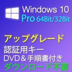 Windows 10 Pro 認証保証 64/32bit アップグレード認証用プロダクトキー(OSDVD・手順書付き)