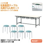 社員食堂用テーブル 6人掛け 丸椅子セット 丸イス収納可能 E-YZ-1875-E-ST-20T-6テーブルE-YZ-1875(W1800xD750xH700mm)1台+丸いす(E-ST-20T)6脚
