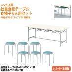 社員食堂用テーブル 6人掛け 丸椅子セット 丸イス収納可能 E-YZ-1875C-E-ST-20T-6テーブルE-YZ-1875C(W1800xD750xH700mm)1台+丸いす(E-ST-20T)6脚
